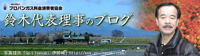 鈴木代表理事のブログ
