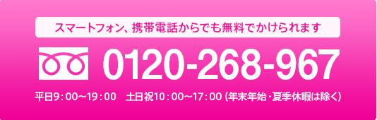 スマートフォン、携帯電話からでも無料でかけられます 0120-268-967